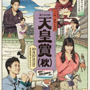 2019天皇賞秋ポスターのスーパーサイン1!