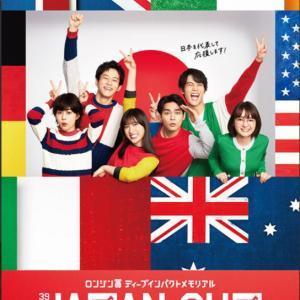 2019ジャパンカップポスターのスーパーサイン1!