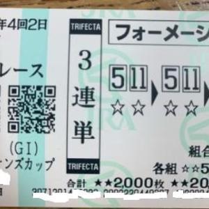 2019チャピオンズカップ3連単4点的中!いや~完勝でした!