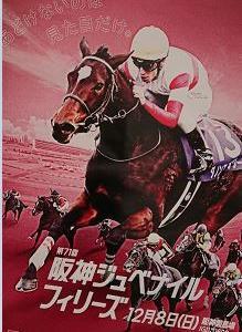 2019阪神ジュベナイルフィリーズポスターのスーパーサイン!