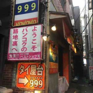 タイ屋台 999 中野店 (カオカオカオ)@中野