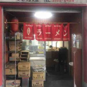 新宿の片隅に凄いラーメン屋がありました(あづま家@大久保(淀橋青果市場内))