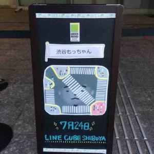 2021.07.24 (Sat)と2021.07.25(Sun)、秦基博 弾き語りツアー「GREEN MIND2021」東京セミファイナル・ファイナル公演行ってきた(LINE CUBE SHIBUYA@渋谷)