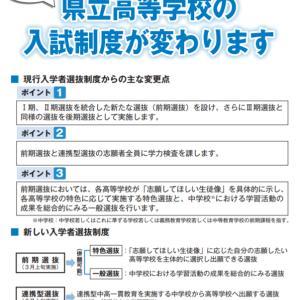 2020年度 福島県県立高校入試制度の変更点