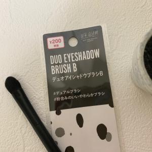 ダイソー200円のアイシャドウブラシはこう使う!