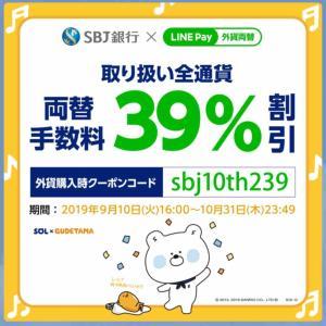 <LINE Pay> 両替手数料 39% 割引き 10月末まで