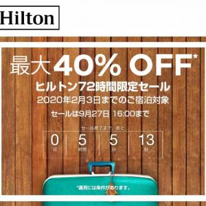 <Hilton> 72h最大40%オフセール 本日16時まで!