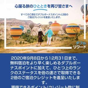 ヒルトン ダブルポイント&宿泊日数キャンペーン開催中!