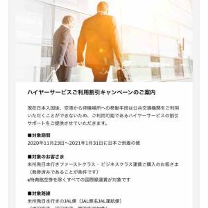 JALアメリカ発日本行きのビジネス、ファーストクラスご利用で、ハイヤーが最大30,000円の割り引きに✈️