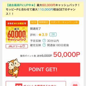 ♡モッピー♡ au光に申し込みで11万円キャッシュバックに!過去最高!JALドリーム対応してますなんと50000ポイント!