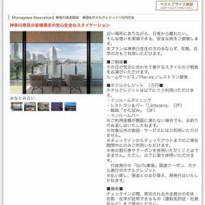 Intercontinental Pier8 神奈川県民キャンペーン! 朝食とクレジットつき!