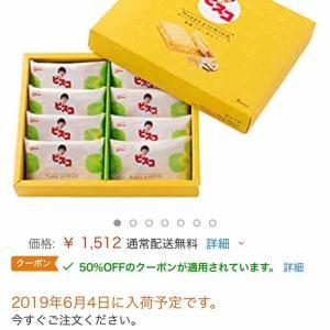 旅行中にもオススメなお菓子 ビスコ 発酵バター仕立て プレミアムライン アマゾンで半額!