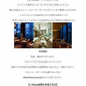 <ヒルトン>コンラッド東京のレストランまたはスパの利用で、ヒルトンHオーナーズポイントがもらえます!