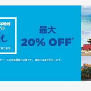 <ヒルトン> アジア太平洋地域対象ホテルが最大20%オフセール開催中!