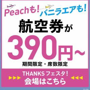 <LCC> ピーチもバニラエアも片道390円からセール!