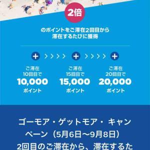 <ヒルトン> Go more, get more タブルポイントキャンペーン!