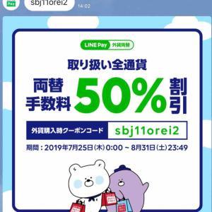 <LINE Pay> 外貨購入手数料が半額に!