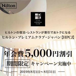 <ヒルトン> ヒルトンプレミアムクラブジャパン入会キャンペーン開催中!