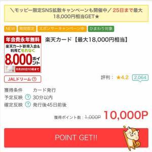 JALマイルがどんどんたまるポイントサイトのモッピー経由で楽天カードを作るとモッピーポイントが10000ポイントもらえるボーナスキャンペーン中!