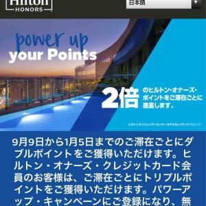 <Hilton>Hiltonオナーズでは、9/9-1/5の滞在で通常の2倍のポイントがもらえるキャンペーン開催中
