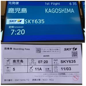 九州遠征してきます。