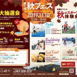 千葉県市原市のがま口教室 今日はイベントに参加しました。