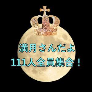 【イベント!】水瓶座の満月きぃかくぅ〜♪今回もやりまっせ〜♡