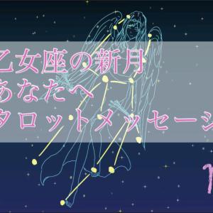 【オマケ】乙女座の新月からあなたへタロットメッセージ♪