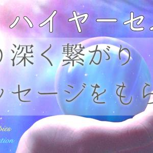 【スピリチュアル】獅子座流星群、来襲&ハイヤーセルフ瞑想♡