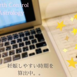 【星読み】妊娠しやすい時期を読む、占星術☆彡