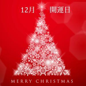 【スピリチュアル】12月の<開運日>は、こちら♪