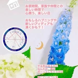 ★6/12今日の星読み〜おうち時間が楽しい&個性爆発しはじめる〜♪〜