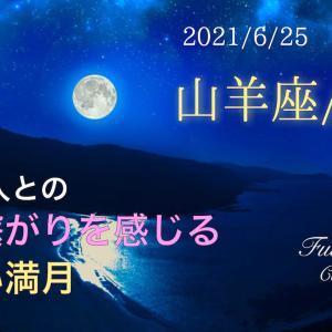 ★6/25【山羊座 満月 】  ビッグチャンス到来!  仕事も恋も♡