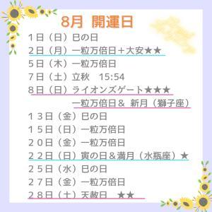 【8月の開運日】色々、弾けちゃう、夏になる!♡