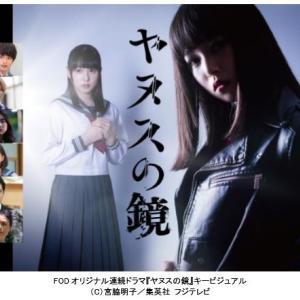 <ヤヌスの鏡2019リメイク>4話の動画やネタバレ感想!関西他でも視聴可!