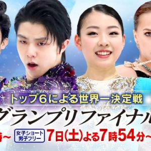 動画<2019フィギュアスケートグランプリファイナル>女子ショートフリーエキシビション
