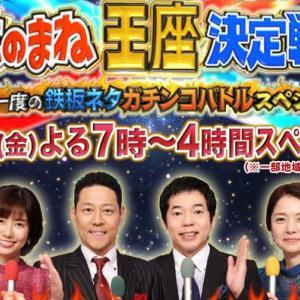 動画<ものまね王座決定戦>ファーストサマーウイカYOMAとNASUMIが接戦!ダブルネームが優勝