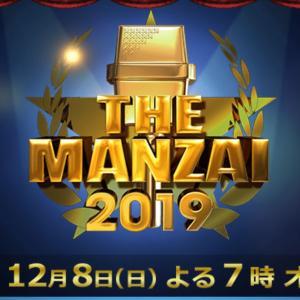 動画<THE MANZAI 2019>アンタッチャブル復活ウーマンラッシュアワー他