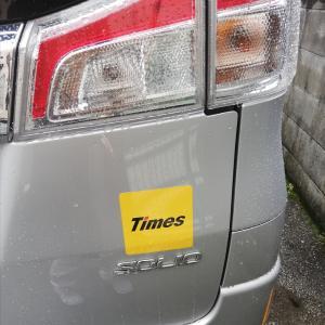 <画像>タイムズカーシェアの詳しい使い方や料金と裏技!ガソリンと学生基本料はタダ!給油方法も