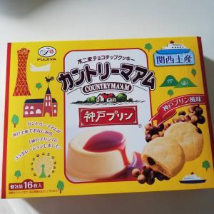 カントリーマアム神戸プリン味を食べてみた感想や販売店舗とお取り寄せ情報