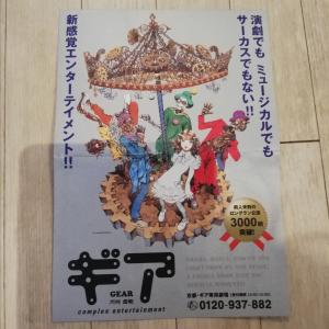 <感想>ギア-GEAR-京都は凄かった!観劇レビューとコロナ対策や劇場の様子も