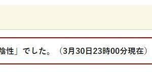 3月も終わり・・・(^_^)