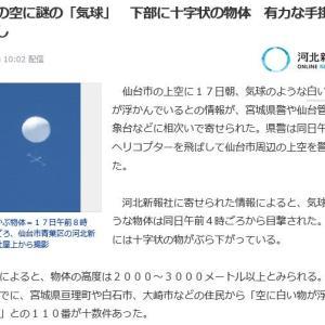 仙台上空に謎の気球?・・・あらわる!(@_@)