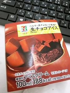 ベルギー産チョコレート使用 生チョコアイス
