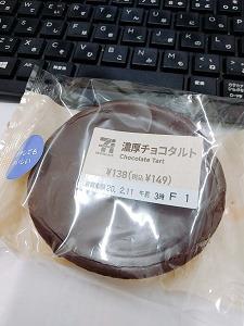サックサクタルトの『濃厚チョコタルト』