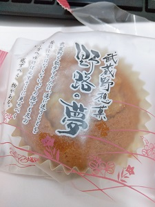 武蔵野想菓『野路の夢』
