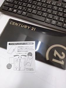 センチュリー21『オリジナル・マスクケース』