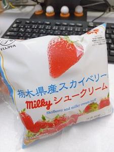 不二家さんの『栃木県産スカイベリー&ミルキーシュークリーム』