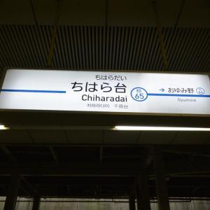 あれ?千葉線は? 京成完乗旅32
