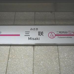 なんだか地元に帰ったみたい 京成完乗旅34